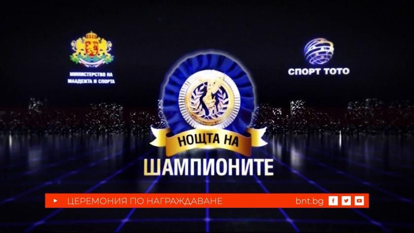 """""""Нощта на шампионите"""" - 24 януари от 17:00 часа по БНТ!"""