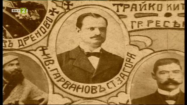 Иван Гарванов - Съдбоносният жребий