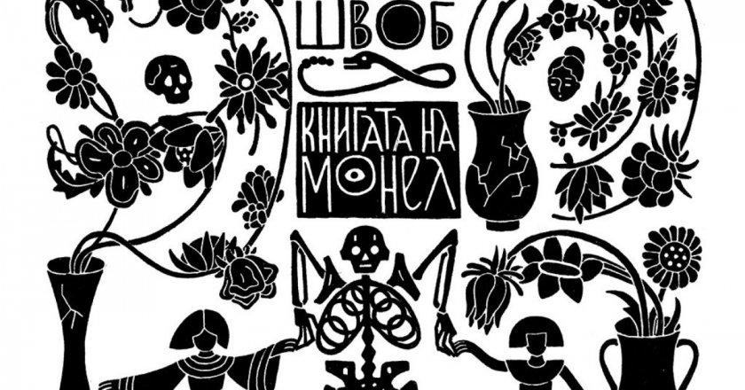 """Марсел Швоб - """"Книгата на Монел"""""""