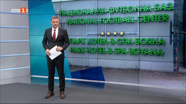 Спортна емисия, 12:25 – 14 януари 2021 г.