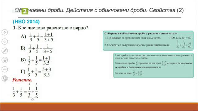 Рационални числа. Действия с рационални числа