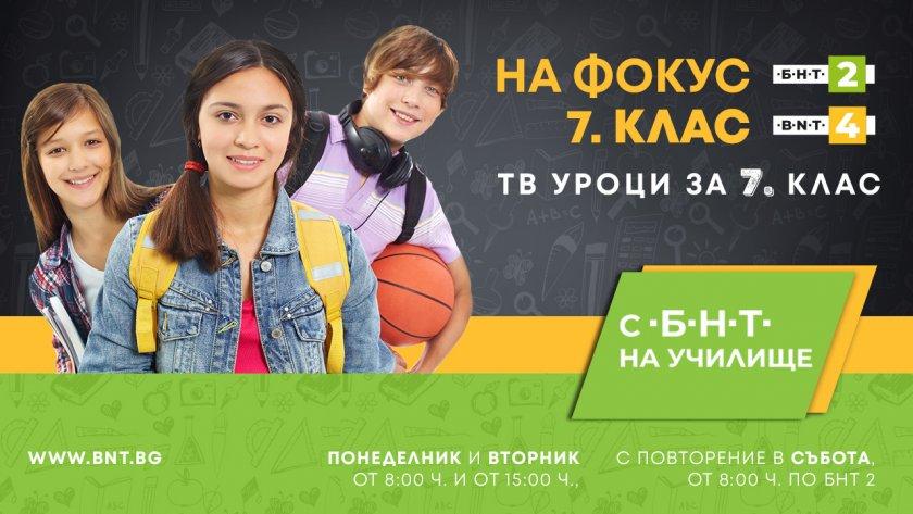 """""""С БНТ 2 НА УЧИЛИЩЕ"""" с програма в помощ на учениците от 7. и 12. клас"""
