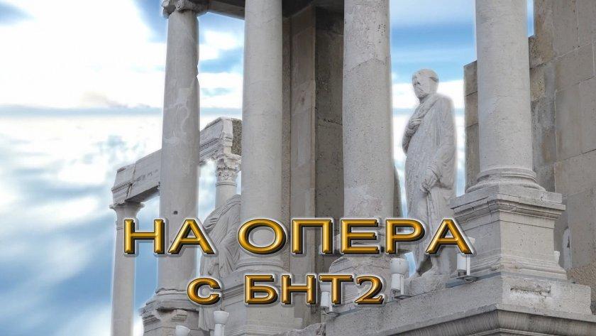 Спектакълът Viva l'operetta – 17.01.2021