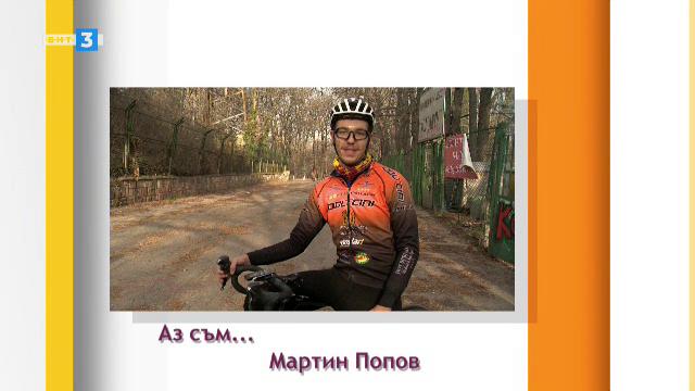 """""""Аз съм""""... Мартин Попов"""