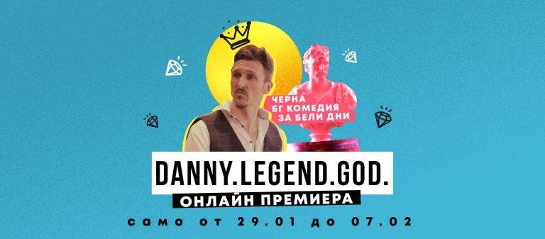 "Филмът ""Дани. Легенда. Бог"""