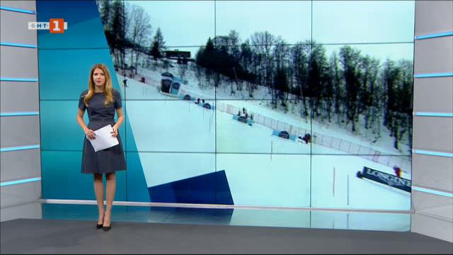 Спортна емисия, 12:25 – 30 януари 2021 г.