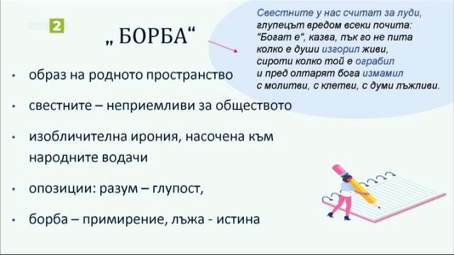 """Стихотворенията """"Елегия"""" и """"Борба"""" от Христо Ботев. Правописната норма А/Ъ, Е/И. Замяна на гласни"""