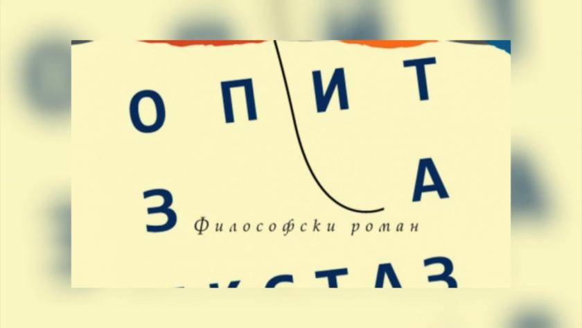 """""""Опит за екстаз"""" - нов роман на Димитър Бочев"""