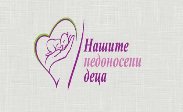 """Истории за дарителство на Бисер и Фондация """"Нашите недоносени деца"""""""