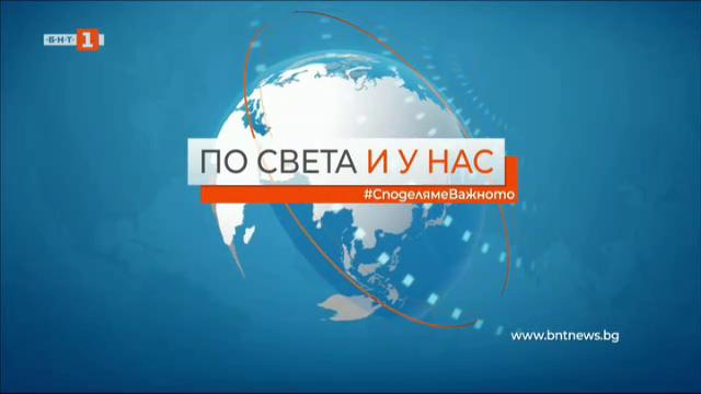 Новини на турски език, емисия – 9 февруари 2021 г.