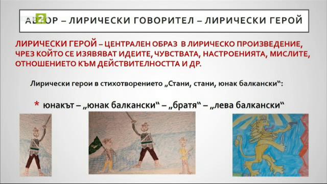 """Добри Чинтулов """"Стани, стани, юнак балкански"""" и """"Вятър ечи, Балкан стене"""""""