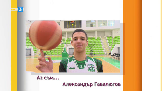 """Аз съм""... Александър Гавалюгов"