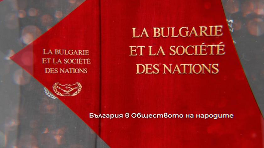 Обществото на народите и България