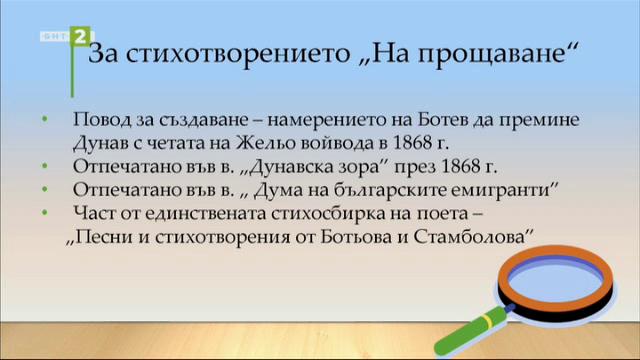 """Христо Ботев - """"На прощаване"""", """"Моята молитва"""". Правописна норма О/У. Думи с представка О и У"""
