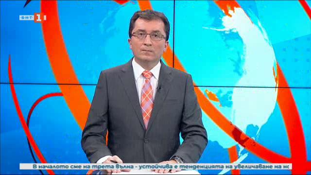 Новини на турски език, емисия – 11 февруари 2021 г.