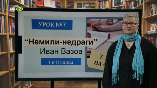 """""""Немили-недраги"""" на Иван Вазов - I и II глава"""