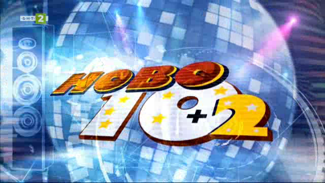"""""""Ново 10+2"""" - 14.02.2021"""