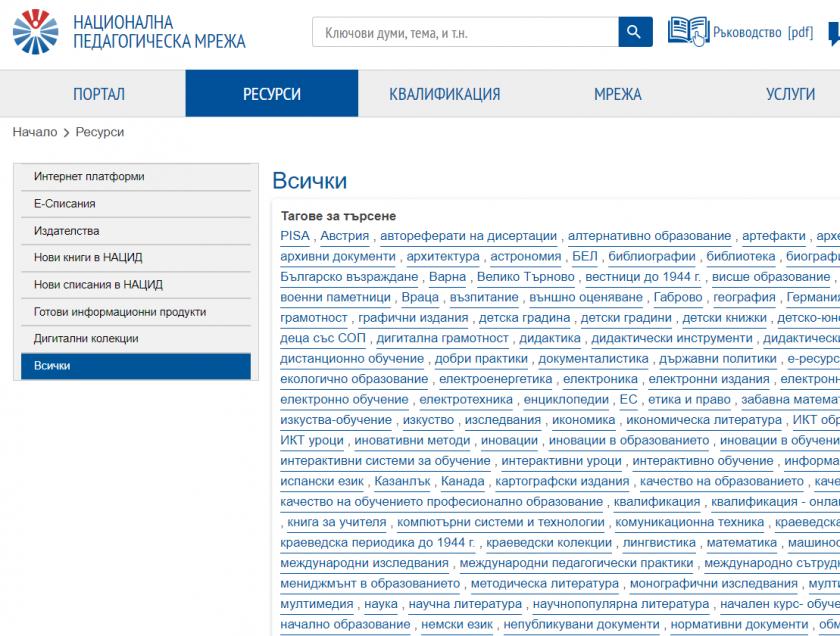 Онлайн ресурси на Националната педагогическа мрежа