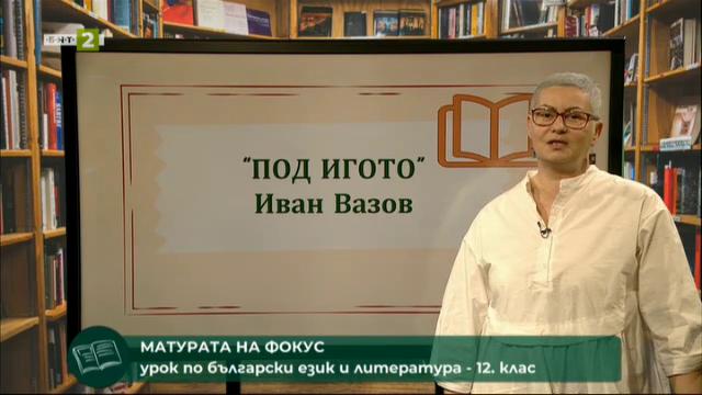 """Иван Вазов - """"Под игото"""""""
