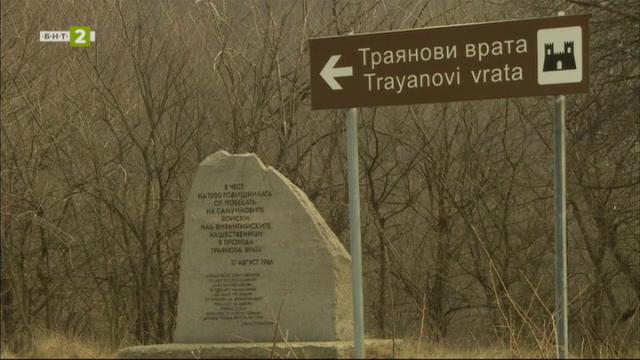 """Проход """"Траянови врата"""""""