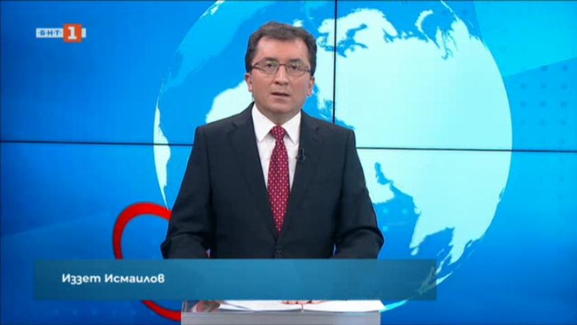 Новини на турски език, емисия – 12 февруари 2021 г.
