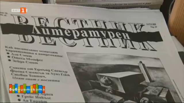 """Литературен вестник"" на 30"