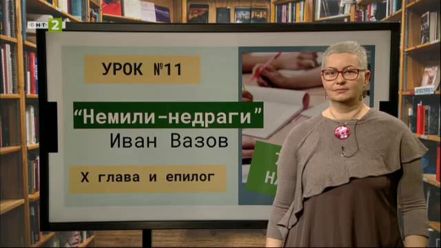 "Иван Вазов - ""Немили-недраги"": X глава и епилог"