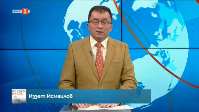 Новини на турски език, емисия – 10 март 2021 г.