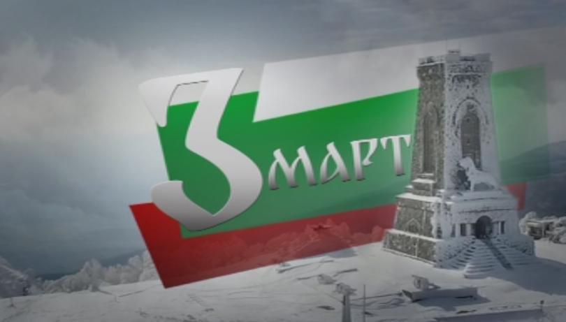 България чества 143 години свобода