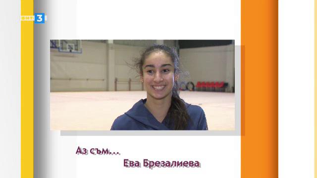 """""""Аз съм""""... Ева Брезалиева"""