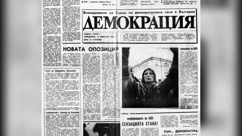 Вестниците в началото на демократичния преход