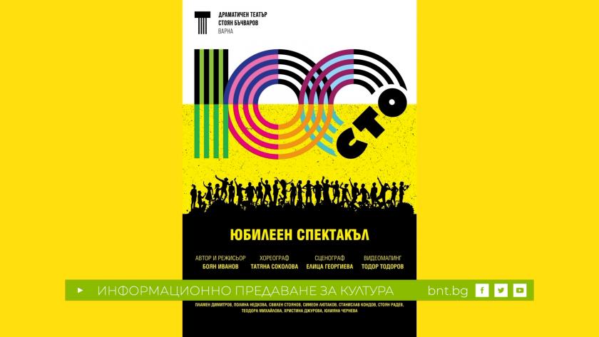 Варненският театър с юбилеен спектакъл за 100-годишнината си - 10.03.2021 г.