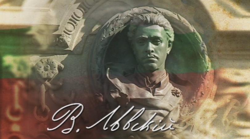 148 години от гибелта на Васил Левски. Как четем заветите на Апостола днес?