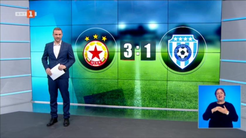 Спортна емисия, 20:45 – 2 март 2021 г.