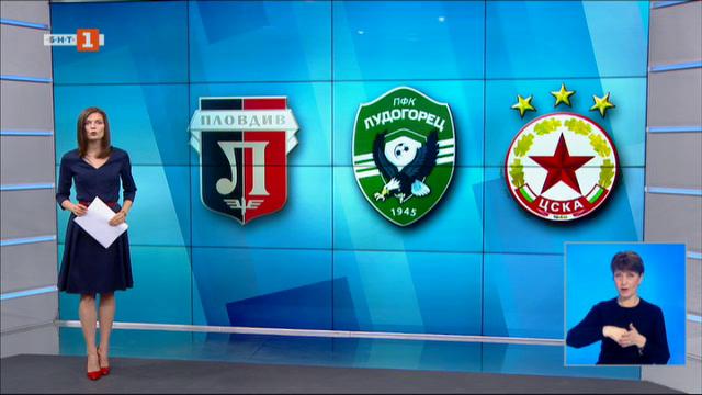 Спортна емисия, 20:50 – 20 февруари 2021 г.