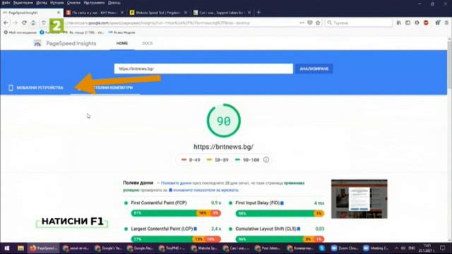 Как да тестваме скоростта на сайта си и как да го направим по-бърз? първа част