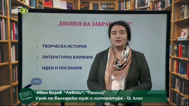"Иван Вазов - ""Левски"", ""Паисий"""