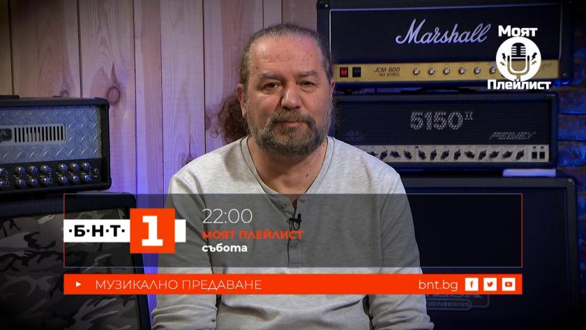 """Владимир Попчев от група """"Контрол"""" - гост в """"Моят плейлист"""""""