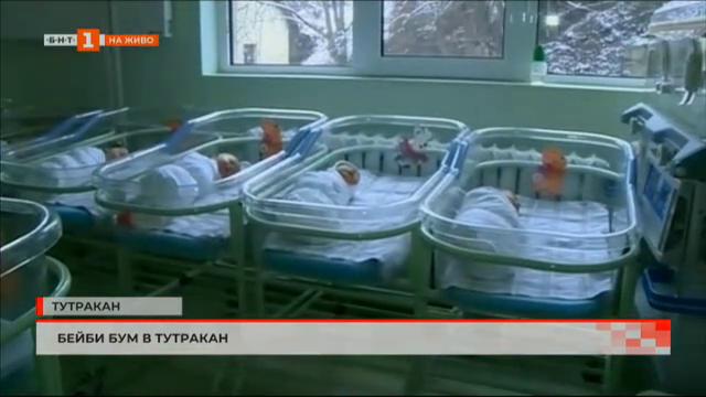 Бум на бебета - близнаци в Тутракан