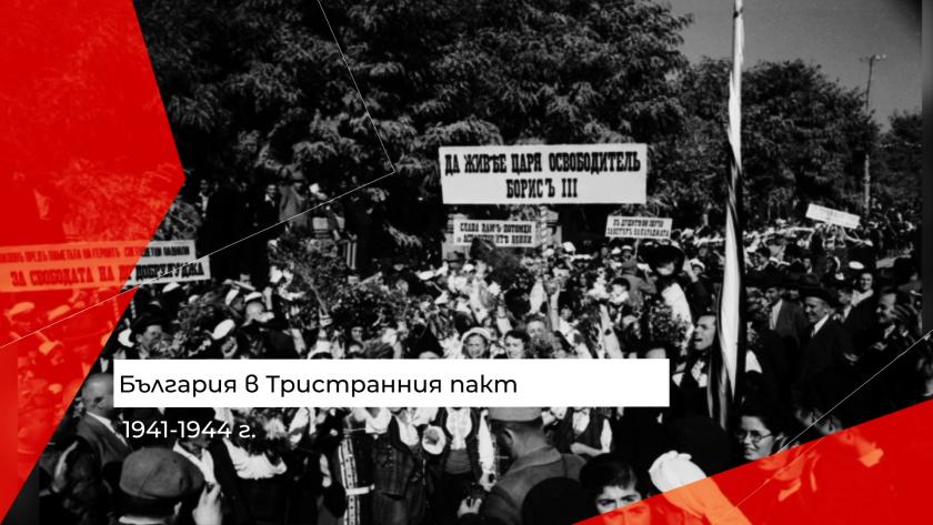 Влизането на България в Тристранния пакт
