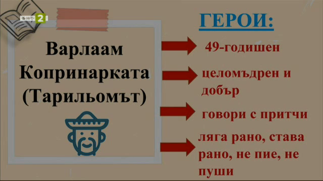 """Иван Вазов """"Чичовци"""""""