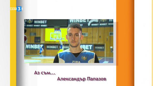 """""""Аз съм""""... Александър Папазов"""