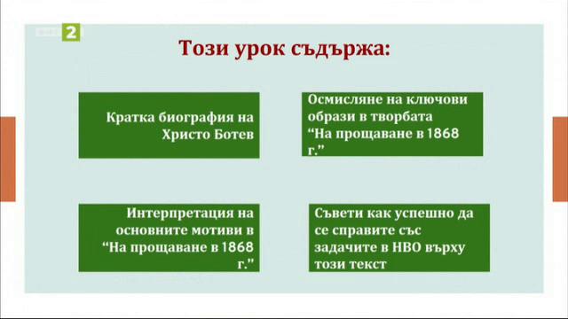 """Христо Ботев """"На прощаване 1868 г."""""""