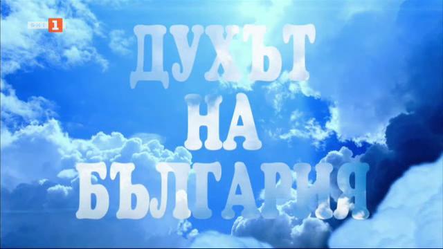 """""""Духът на България"""""""