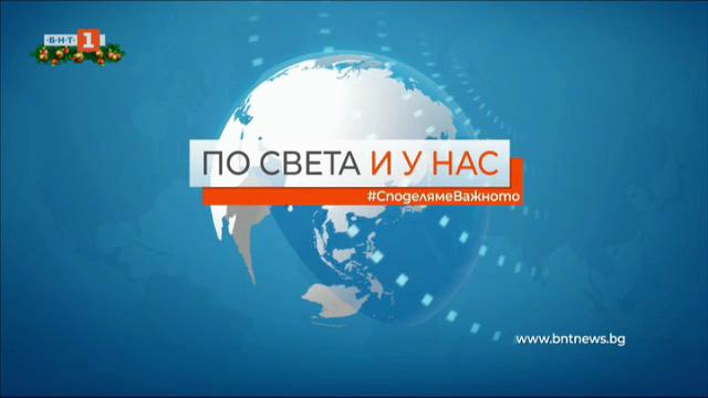Новини на турски език, емисия – 18 март 2021 г.