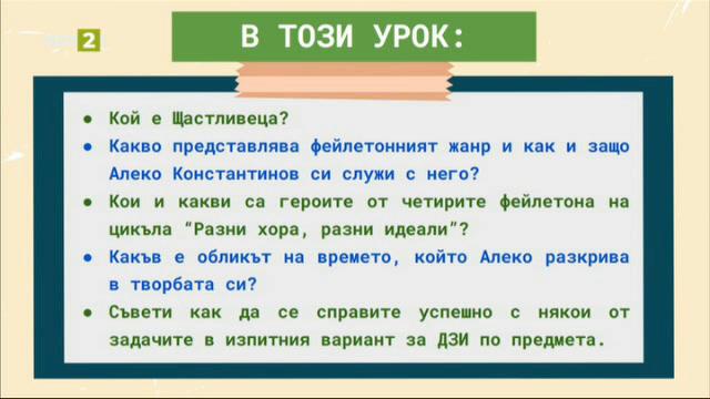 """Алеко Константинов: """"Разни хора, разни идеали"""""""