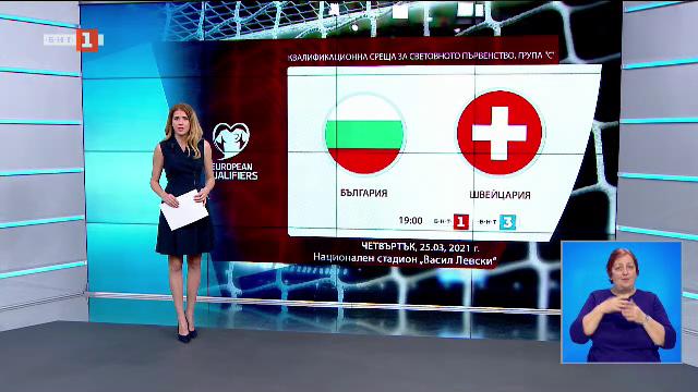 Спортна емисия, 20:50 – 23 март 2021 г.