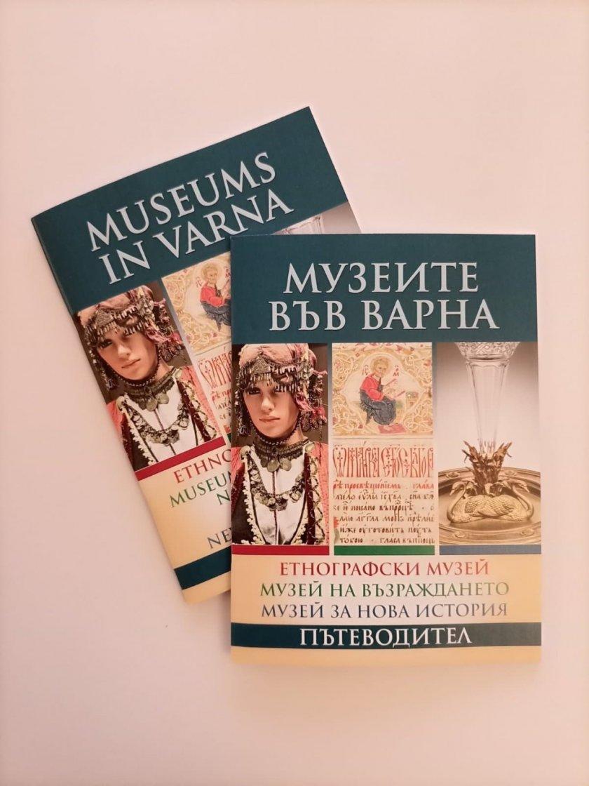 Първи пътеводител представя три емблематични варненски музея