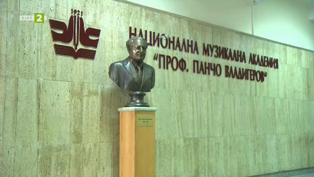 """Музикалната академия """"Проф. Панчо Владигеров"""""""