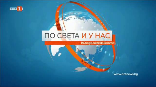 Новини на турски език, емисия – 22 март 2021 г.